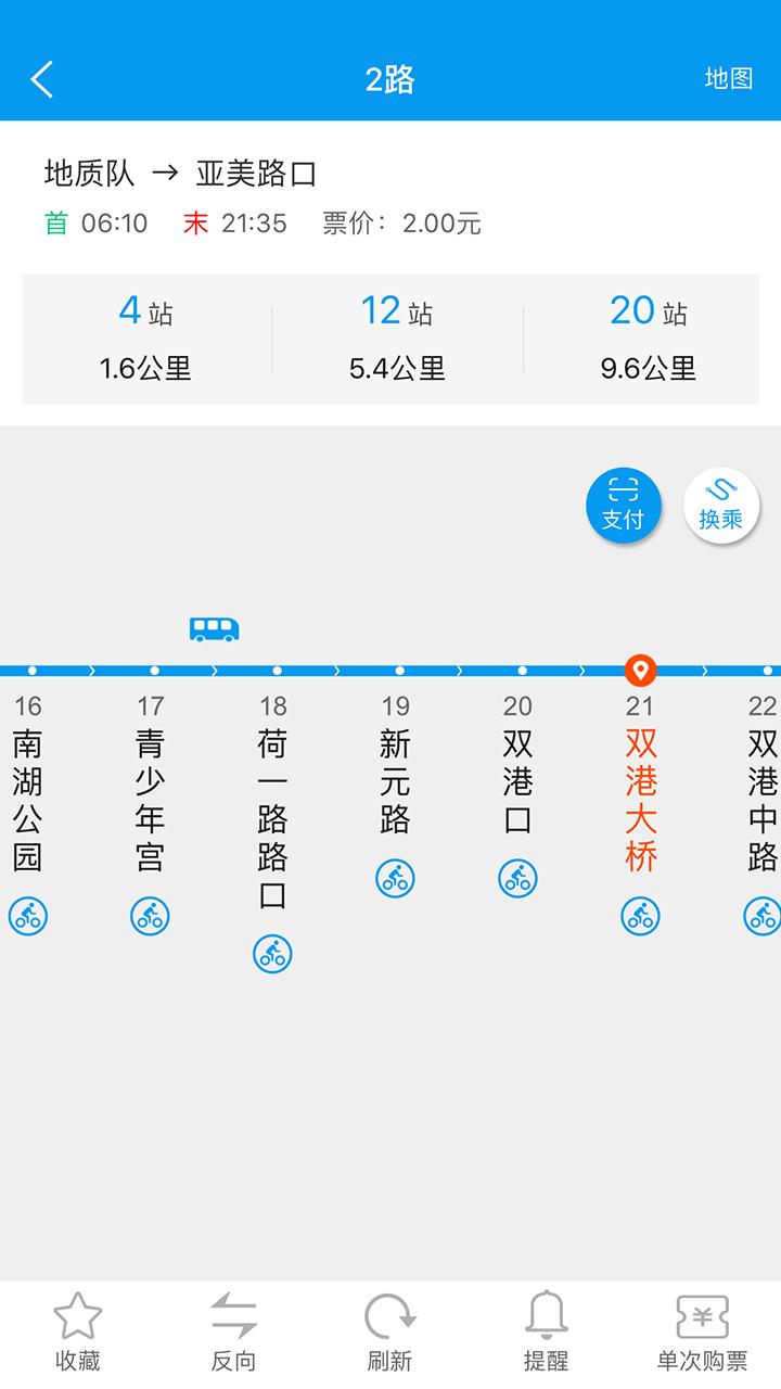衢州行app官方下载安装最新版图3: