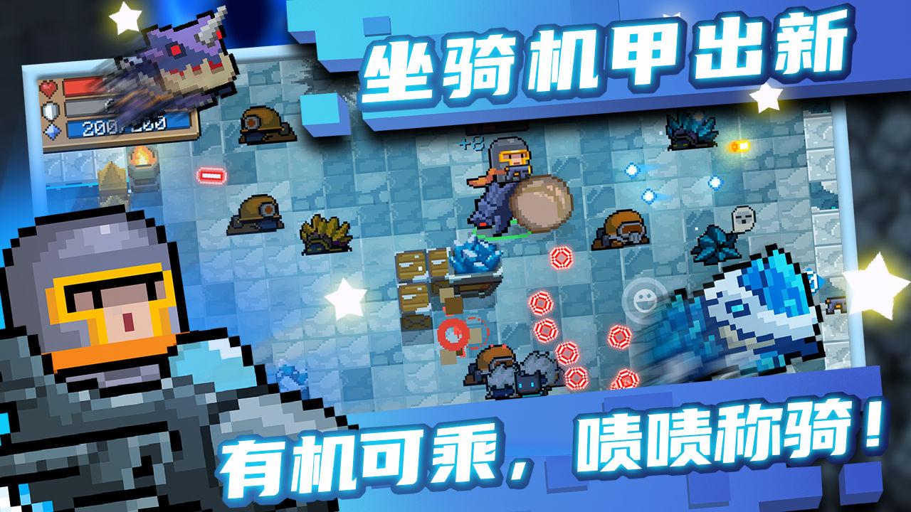 元气骑士破解版最新版免费下载安装3.3.30图2: