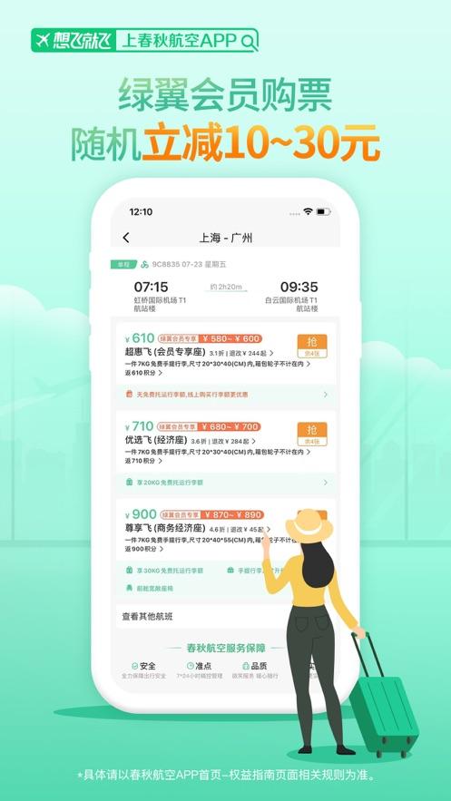 春秋航空app官方客户端图3: