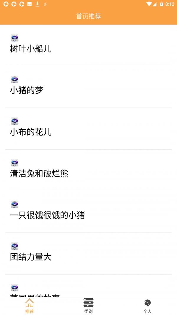 沙龙电竞app安卓版图4: