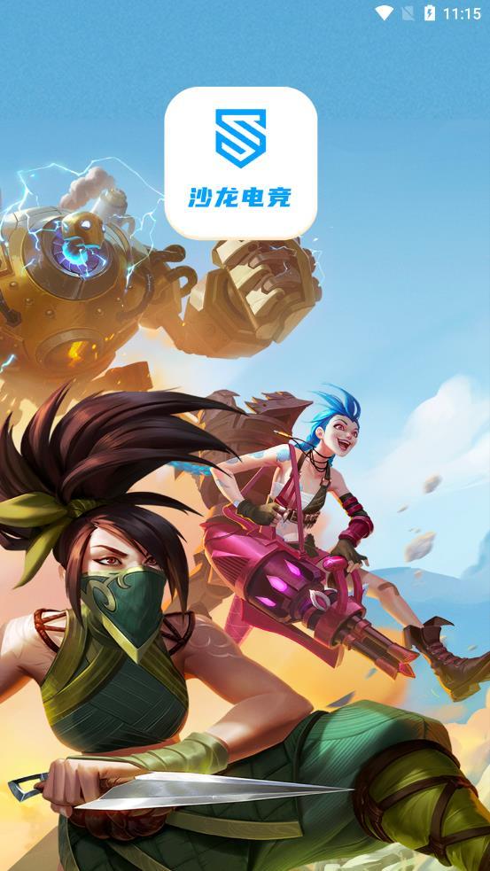 沙龙电竞app安卓版图2: