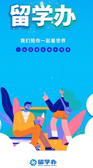 留学办app安卓版图1:
