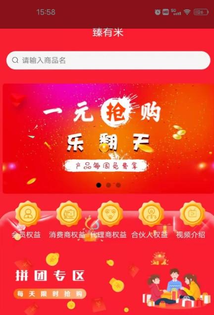 臻有米app手机版图1: