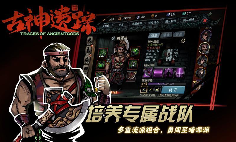 古神遗踪自由之战游戏官方版图1: