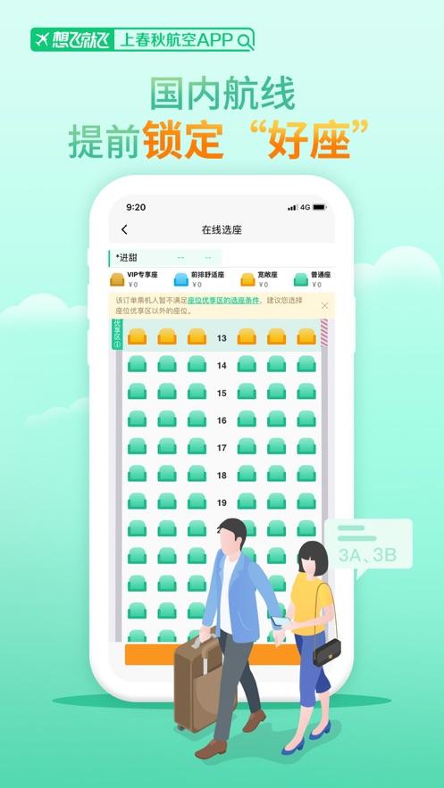 春秋航空app官方客户端图1: