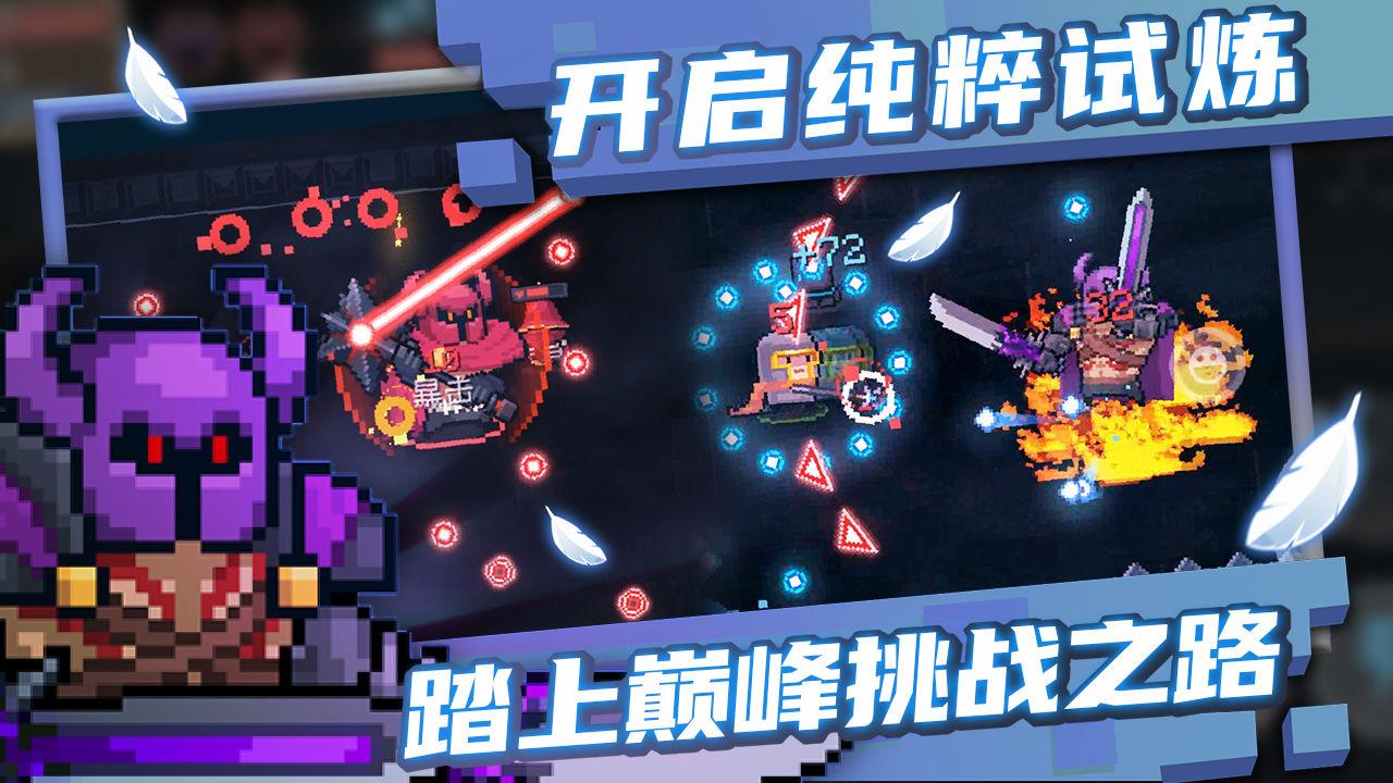 元气骑士破解版最新版免费下载安装3.3.30图1: