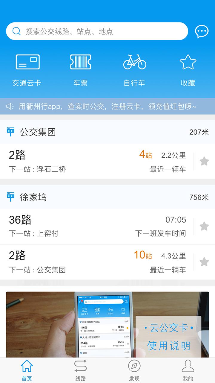 衢州行app官方下载安装最新版图2: