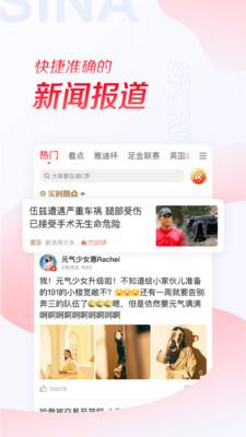 新浪体育app官方客户端图3: