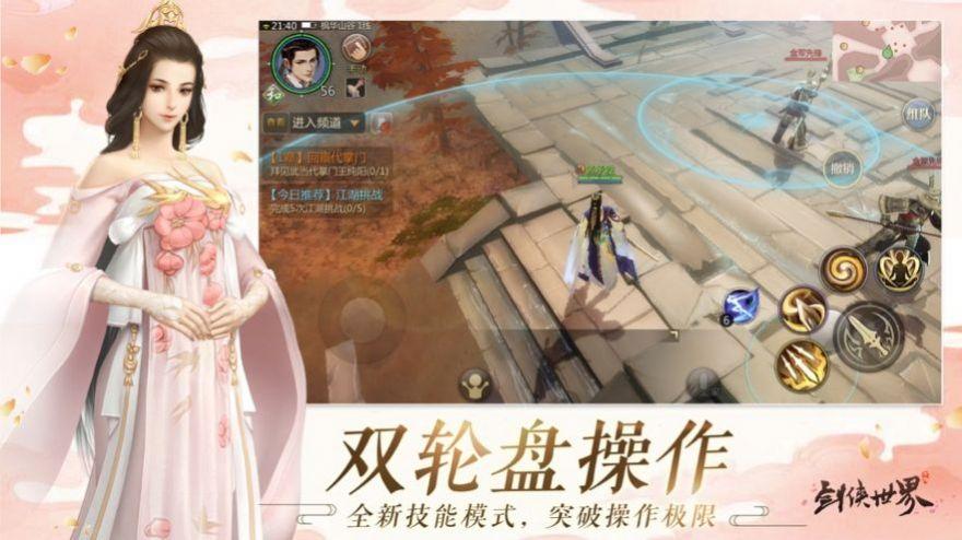 蜀山之光手游官方最新版图3: