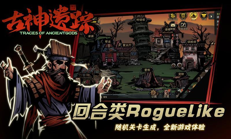 古神遗踪自由之战游戏官方版图2: