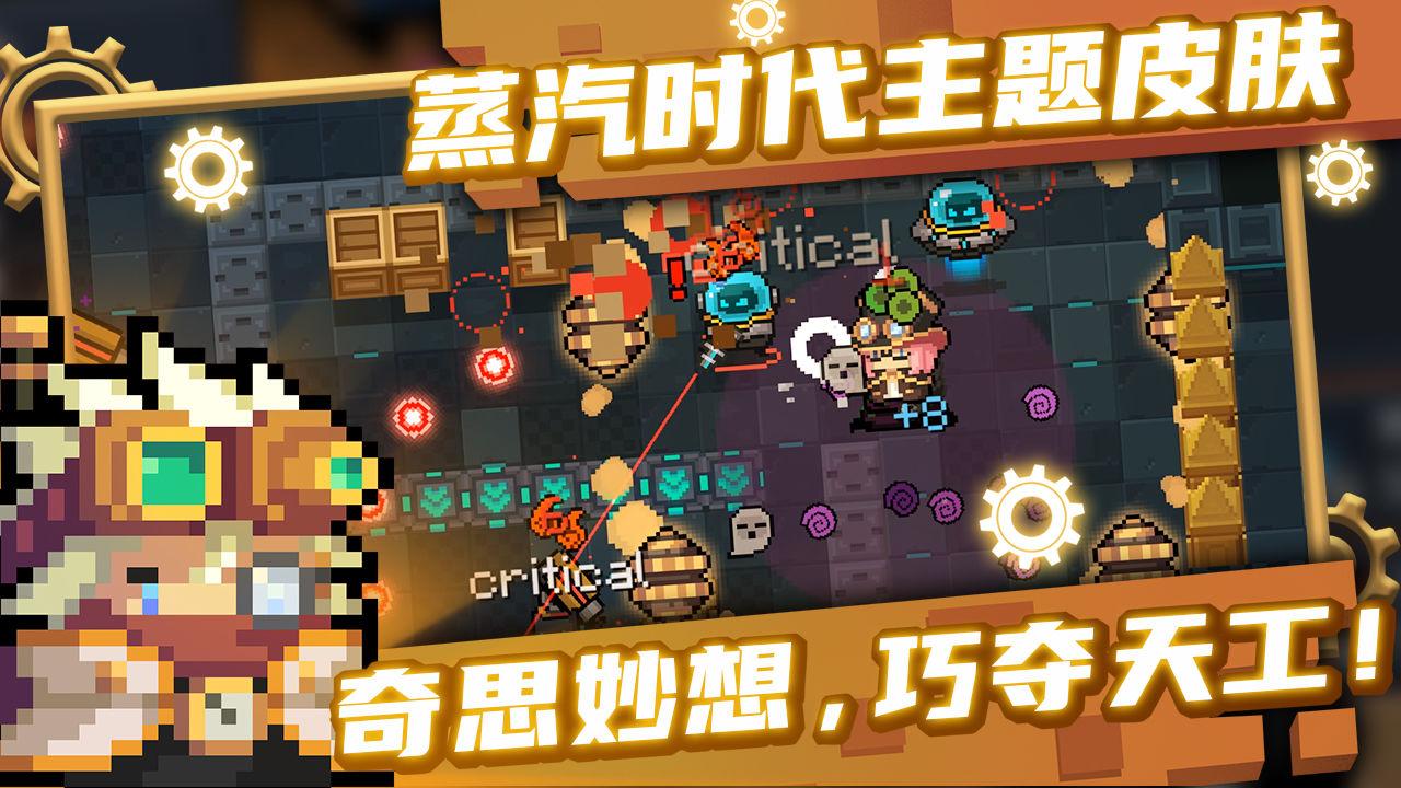 元气骑士破解版最新版免费下载安装3.3.30图3:
