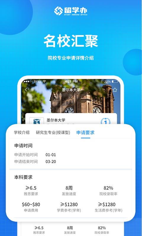 留学办app安卓版图2: