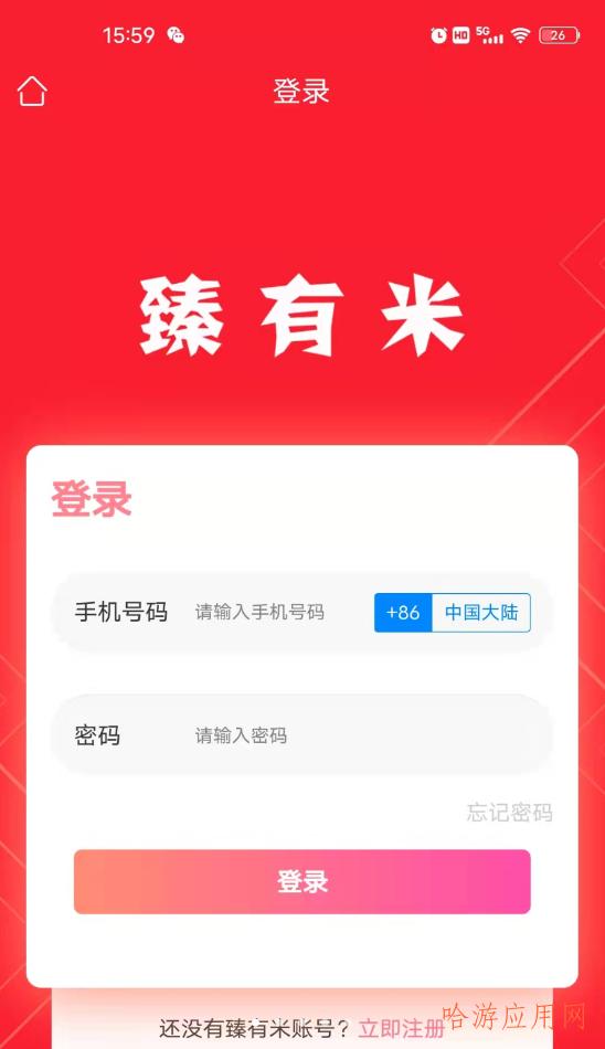 臻有米app手机版图3: