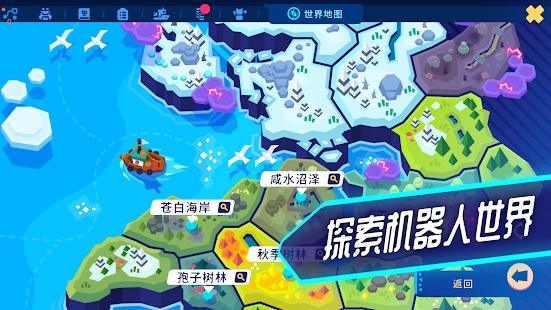 机器人世界冒险游戏中文版图3:
