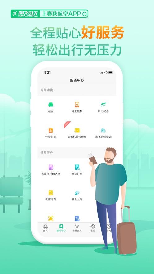 春秋航空app官方客户端图2:
