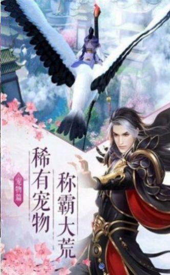 一剑斩仙之修仙神体手游官方版图片1