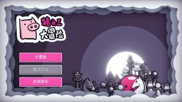 猪头三大冒险游戏官方版图3: