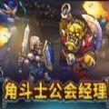 角斗士公会经理steam游戏最新手机版 v1.0