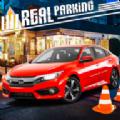 真正的汽车停车场游戏中文手机版 v0.17