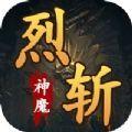 烈斩神魔游戏官方版 v1.0