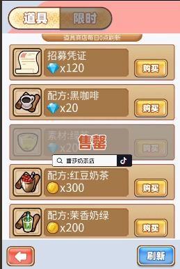 蕾莎奶茶店游戏最新安卓版图3: