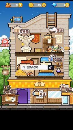 蕾莎奶茶店游戏最新安卓版图2:
