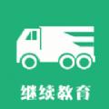 驾途学习网app最新版 v1.1.1
