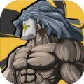 斗士游戏亿分之一游戏官方最新版 v1.0