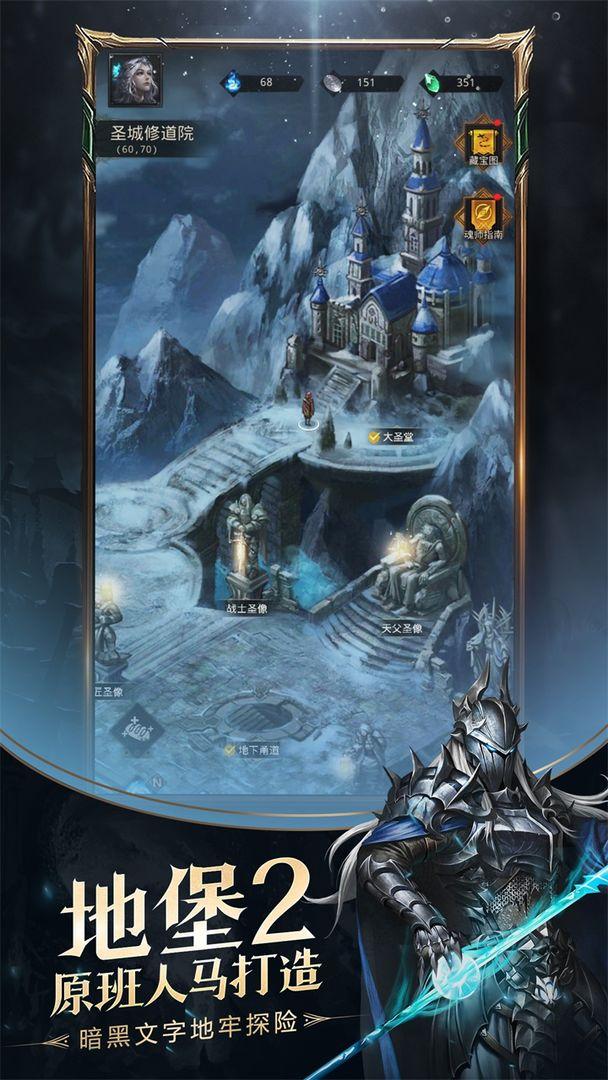 地下城堡3魂之诗游戏官网附内测码下载 v1.0.272截图