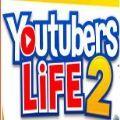 Youtubers Life2手机版