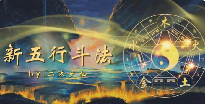 梦幻西游网页版五行斗法10月攻略:最新五行斗法试炼通关阵容推荐[多图]