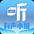 听有声小说app最新版 v2.2.1