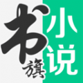 书旗小说2022年免费版下载最新版 v11.5.0.148