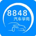 8848汽车学苑vw8848app下载 v 1.0.015