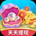 贝壳消消乐游戏红包版 v1.0