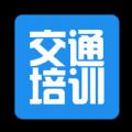 交通培训app安卓版 v3.4.0