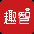 趣智校园app苹果最新版 v6.2.3