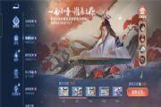 王者荣耀太古遗音活动攻略:太古遗音挑战玩法分享[多图]