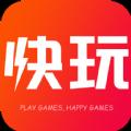 快玩游戏盒平台官方下载手机版 v1.0
