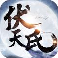 伏天诛仙手游官方版 v1.0