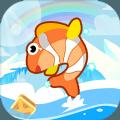 帮帮小鱼儿游戏官方版 V1.0
