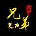 兄弟复古江湖录手游官方版 v1.1.0