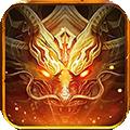 龙权神皇手游最新官方版 v1.0