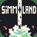 西米岛游戏手机版中文版 v1.0