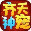 齐天神宠手游安卓官方版 v2.0