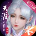 天涯明月刀手游星垂平野阔版官方下载 v0.0.48