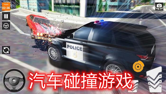 模拟汽车碰撞游戏大全