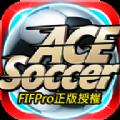王牌足球球场风云手机游戏官方版 v003.003
