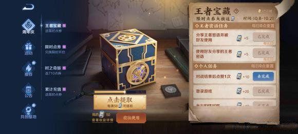 王者荣耀限时点券点赞任务攻略:王者宝藏点赞任务完成方法[多图]图片1
