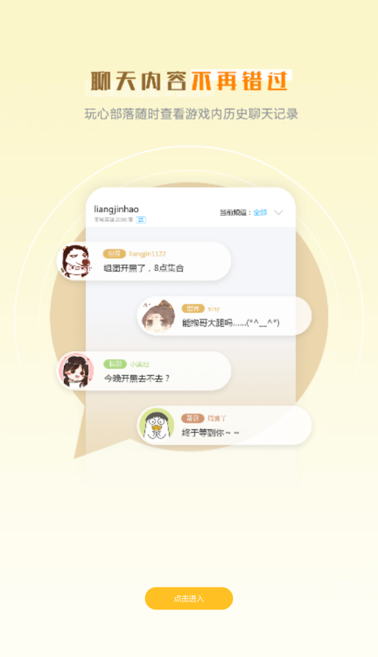 玩心部落APP官网下载安装图3: